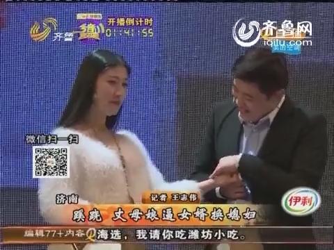济南方言轻喜剧:丈母娘逼女婿换媳妇