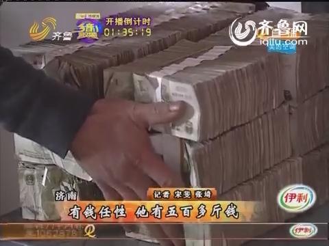 济南:有钱任性 他有五百多斤钱