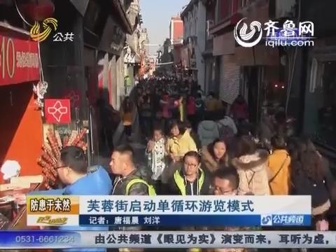 济南市防患于未然 芙蓉街启动单循环游览模式