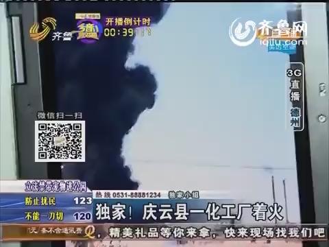 独家!德州庆云县一化工厂着火 现场浓烟几十米高