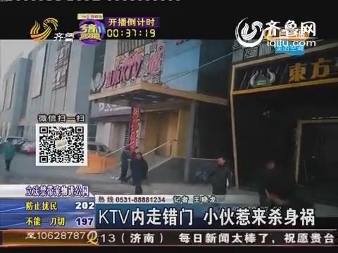聊城:因KTV内走错门发生争执 26岁小伙惹来杀身祸