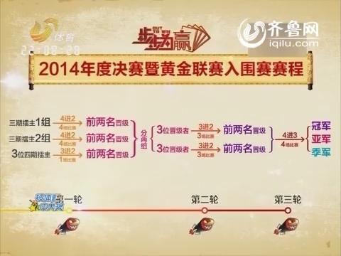 2015年01月02日《步步为赢》:2014年终总决赛第二组第一场