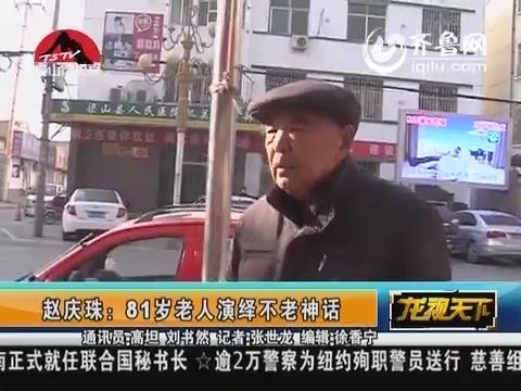 赵庆珠:81岁老人演绎不老神话