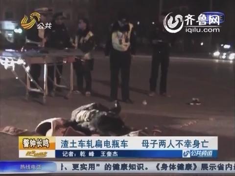 济南:渣土车轧扁电瓶车 母子两人不幸身亡