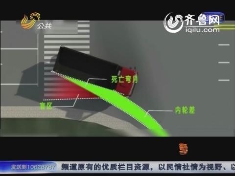 """安全提示:大货车""""死亡弯月"""" 司机的视线盲区"""