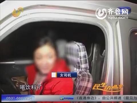 济南:小面包别警车 都是喝酒惹的祸
