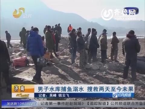 济南:男子水库捕鱼溺水 搜救两天至今未果