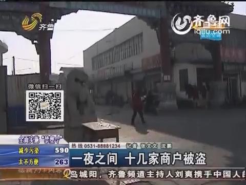 肥城商场一夜之间十几家商户被盗 门窗完好
