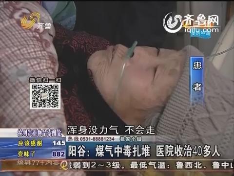 阳谷:煤气中毒扎堆  医院收治40多人