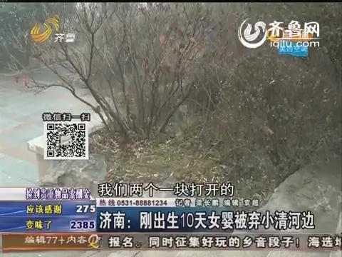 济南:刚出生10天女婴被弃小清河边