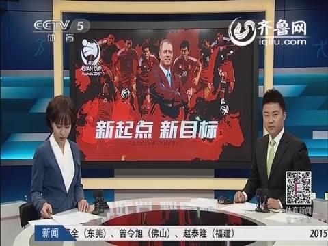 视频:国足亚洲杯赛程一览 10号首战沙特阿拉伯