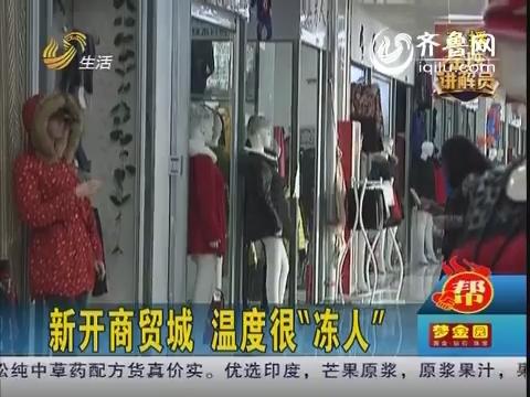"""威海:新开商贸城 温度很""""冻人"""""""