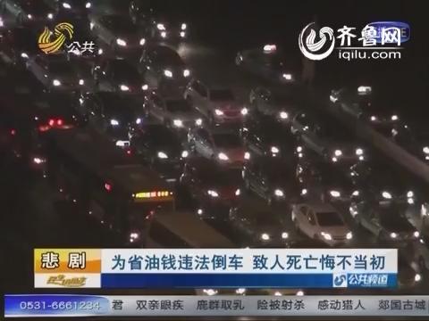 济宁:为省油钱违法倒车  致人死亡悔不当初