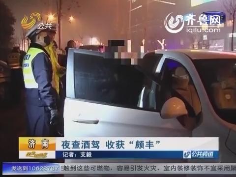 济南:交警夜查 查处酒驾司机13起