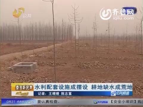 章丘:水利配套设施成摆设 耕地缺水成荒地
