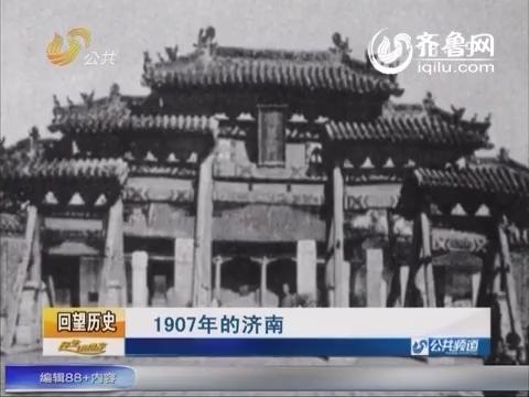回望历史:1907的济南