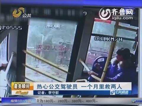 最美瞬间:热心公交驾驶员 一个月里救两人