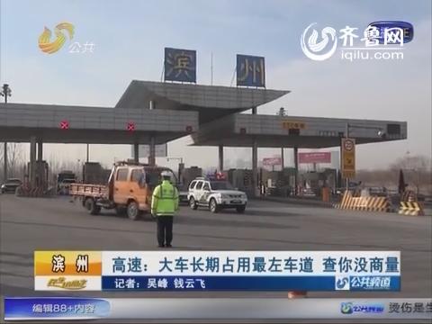 滨州 高速:大车长期占用最左车道 查你没商量