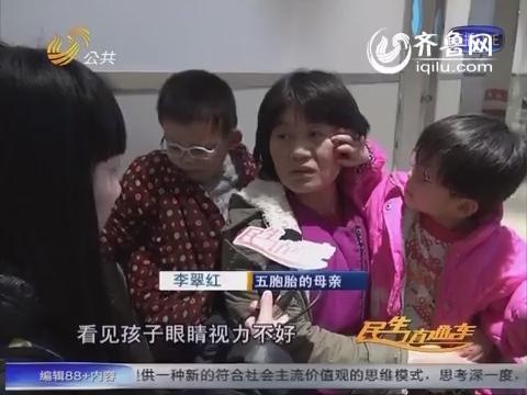 爱心救助 济南:梁山五胞胎 7号得救助