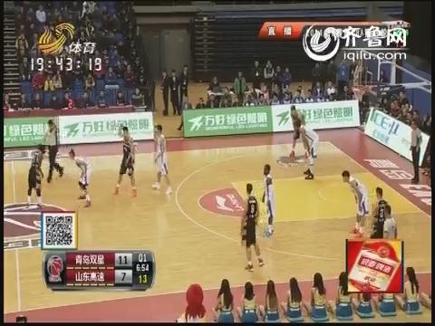 2014-15CBA第29轮-青岛双星108-91山东高速男篮 第一节实况