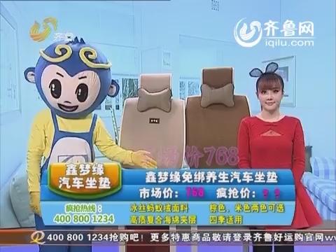 20150107《好运时刻》:鑫梦缘免绑养生汽车坐垫