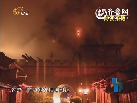 调查:大理古城楼失火调查