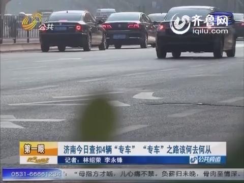"""第一眼:济南青岛各查扣4辆""""专车"""" """"专车""""之路该何去何从"""