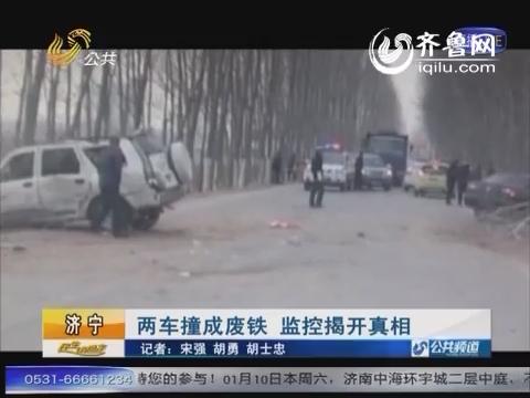 济宁:两车撞成废铁致一死多伤 监控揭开真相