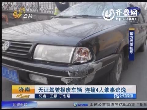 济南:无证驾驶报废车辆 连撞4人肇事逃逸