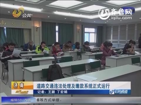 济南:道路交通违法处理及缴款系统正式运行