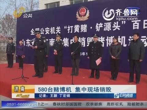 济南:580台赌博机 集中现场销毁