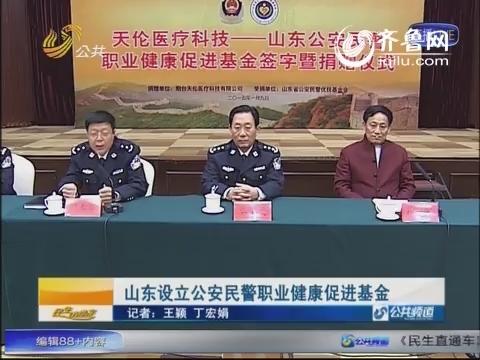山东设立公安民警职业健康促进基金