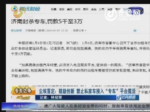 """专车之争尘埃落定:鼓励创新 禁止私家车接入""""专车""""平台揽活"""