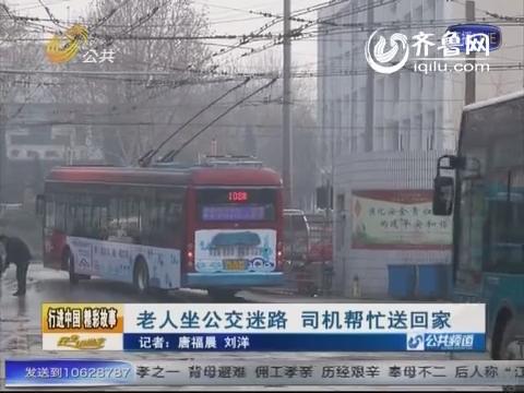 济南:老人坐公交迷路 司机帮忙送回家