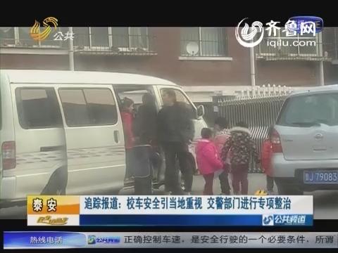 泰安:校车安全引当地重视 交警部门进行专项整治