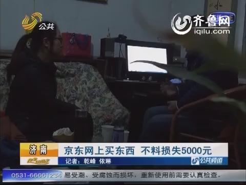 济南:京东网上买东西 不料损失5000元