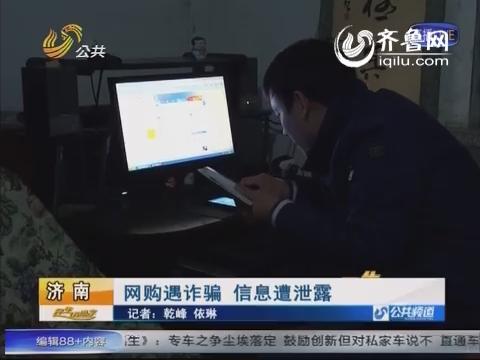 济南:网购遇诈骗 信息遭泄露