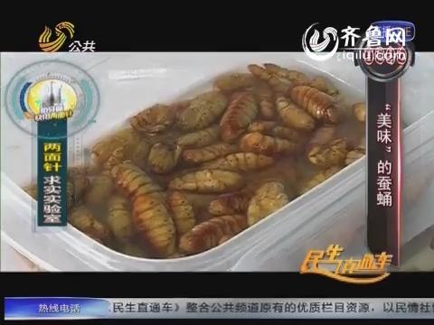 """20150109《直通身边》:""""美味""""的蚕蛹"""