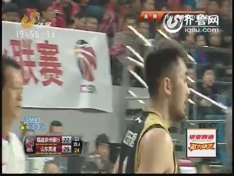 2014-15CBA第30轮-福建男篮111-104山东高速男篮 第一节实况