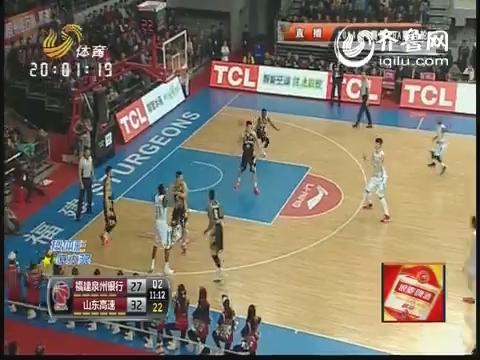 2014-15CBA第30轮-福建男篮111-104山东高速男篮 第二节实况