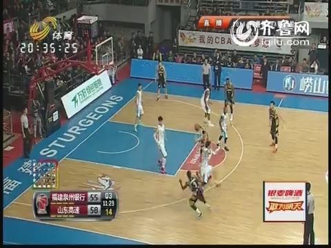 2014-15CBA第30轮-福建男篮111-104山东高速男篮 第三节实况