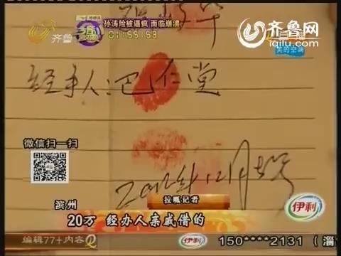 滨州女子借给朋友20多万 有借条却难要钱