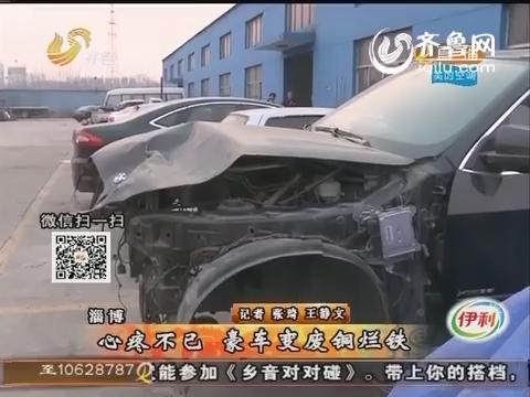 淄博:心疼不已 豪车变废钢烂铁