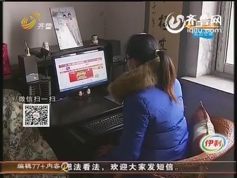 济南:网购内裤 客服来电要退货