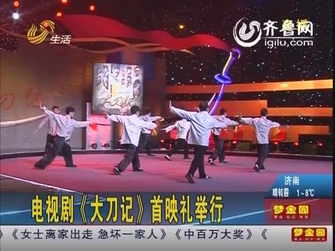济南:电视剧《大刀记》首映礼举行