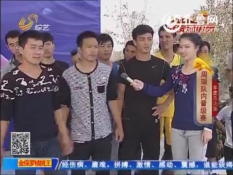 快乐向前冲:周瑞 韩玉成 一对赛场老冤家
