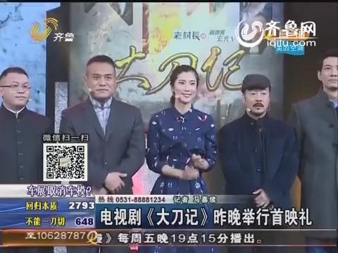 电视剧《大刀记》昨晚举行首映礼