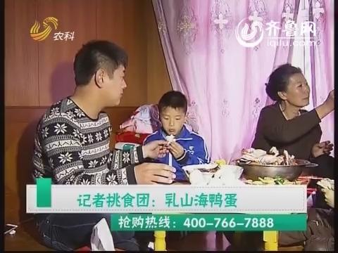 20150110《中国原产地》:乳山海鸭蛋