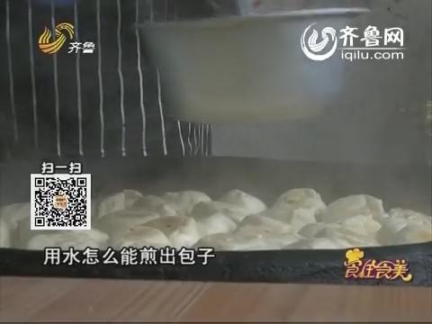 最山东:利津水煎包