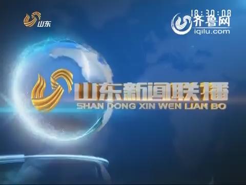 20150111《山东新闻联播》完整版